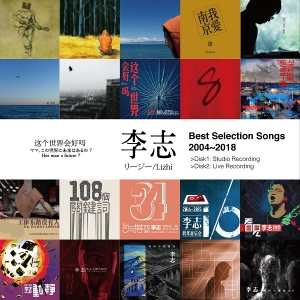 Lizhi 日版限量版黑胶2LP 李志 Best Selection Songs 2004-2018 精选集 2nd Edition